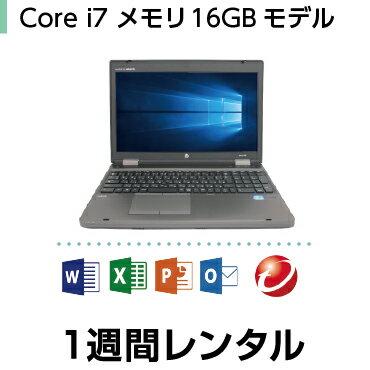 パソコンレンタル MOS試験におすすめCore i7 メモリ16GB(1週間レンタル)【Office2019/ウイルスバスター】 インストール済【機種は当店おまかせです】