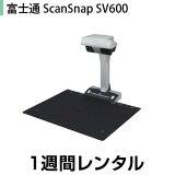スキャナーレンタルScanSnap SV600(1週間レンタル)