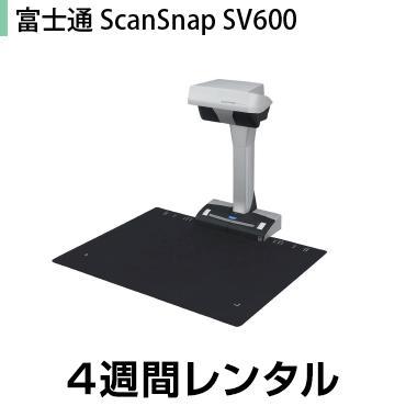スキャナーレンタルScanSnap SV600(4週間レンタル)