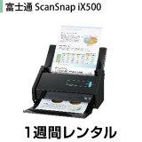 スキャナーレンタル ScanSnap iX500 レンタル(1週間レンタル)