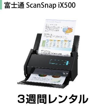 スキャナーレンタル ScanSnap iX500 レンタル(3週間レンタル)
