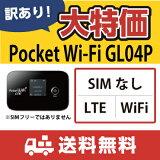 【訳あり・送料無料・3ヶ月保証・中古データ通信カード】ポケット Wi-Fi LTE GL04P モバイルWi-Fiルーター ※この商品はSIMフリーではありません。