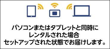 データ通信カードレンタルソフトバンクポケットWi-FiLTE4G304ZT(1週間レンタル)【fy16REN07】