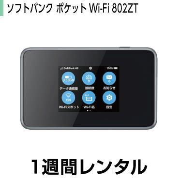 データ通信カードレンタルソフトバンク ポケットWi-Fi LTE 4G 802ZT(1週間レンタル)