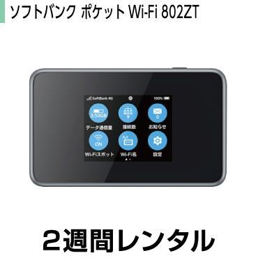 データ通信カードレンタルソフトバンク ポケットWi-Fi 802ZT(2週間レンタル)