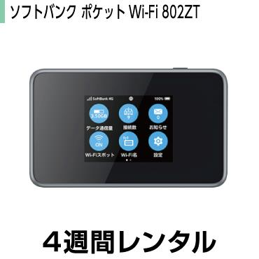 データ通信カードレンタルソフトバンク ポケットWi-Fi 802ZT(4週間レンタル)