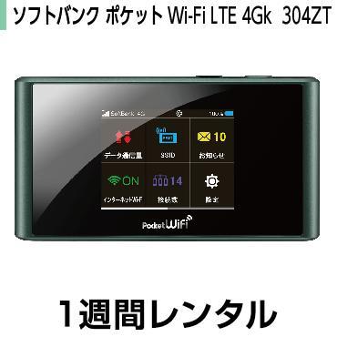 データ通信カードレンタルソフトバンク ポケットWi-Fi LTE 4G 304ZT(1週間レンタル)