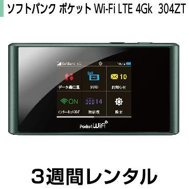 データ通信カードレンタルソフトバンク ポケットWi-Fi LTE 4G 304ZT(3週間レンタル)