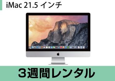 マックレンタルiMac 21.5インチ 10.10 Yosemite (3週間レンタル)※iMovie、Keynote、Pages、Numbers、GarageBandは付属しておりません