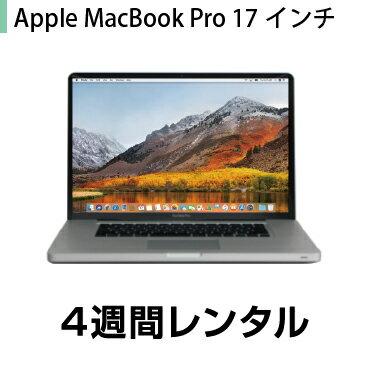 マックレンタルMacbookPro 17インチ(10.6→10.13 High Sierra OSバージョンアップモデル)(4週間レンタル) ※購入時は10.6 SnowLeopard※iMovie、Keynote、Pages、Numbers、GarageBandは付属しておりません
