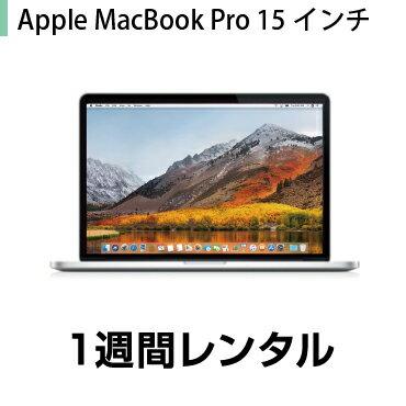 マックレンタルMacbookPro 15インチ(10.6→10.13 High Sierra OSバージョンアップモデル) (1週間レンタル) ※購入時は10.6 SnowLeopard※iMovie、Keynote、Pages、Numbers、GarageBandは付属しておりません