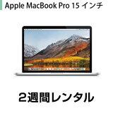 マックレンタルMacbookPro 15インチ(10.6→10.13 High Sierra OSバージョンアップモデル) (2週間レンタル) ※購入時は10.6 SnowLeopard※iMovie、Keynote、Pages、Numbers、GarageBandは付属しておりません