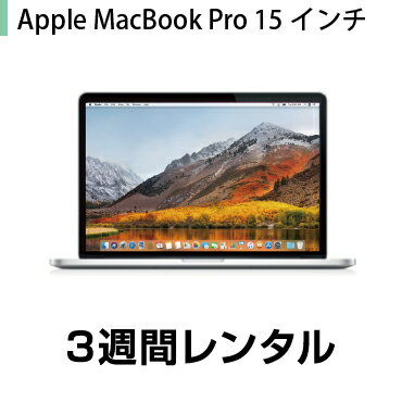 マックレンタルMacbookPro 15インチ(10.6→10.13 High Sierra OSバージョンアップモデル) (3週間レンタル) ※購入時は10.6 SnowLeopard※iMovie、Keynote、Pages、Numbers、GarageBandは付属しておりません
