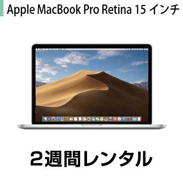 マックレンタルMacbookPro Retina 15インチ(10.14 Mojave OSバージョンアップモデル) (2週間レンタル) ※購入時は10.10 Yosemite※iMovie、Keynote、Pages、Numbers、GarageBandは付属しておりません