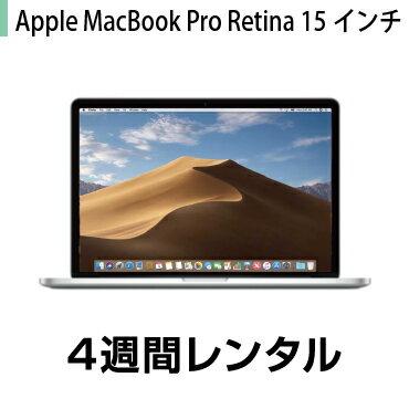 マックレンタルMacbookPro Retina 15インチ(10.14 Mojave OSバージョンアップモデル) (4週間レンタル) ※購入時は10.10 Yosemite※iMovie、Keynote、Pages、Numbers、GarageBandは付属しておりません