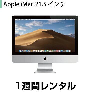 マックレンタルiMac 21.5インチ (10.9→10.14 Mojave OSバージョンアップモデル)(1週間レンタル)※iMovie、Keynote、Pages、Numbers、GarageBandは付属しておりません