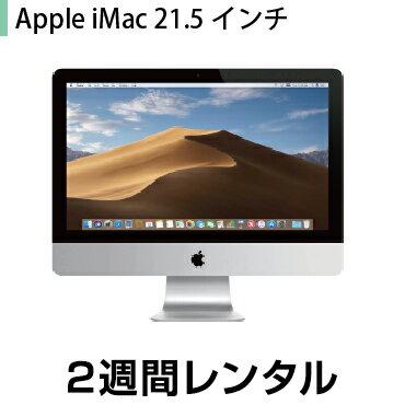 マックレンタルiMac 21.5インチ (10.9→10.14 Mojave OSバージョンアップモデル) (2週間レンタル)※iMovie、Keynote、Pages、Numbers、GarageBandは付属しておりません
