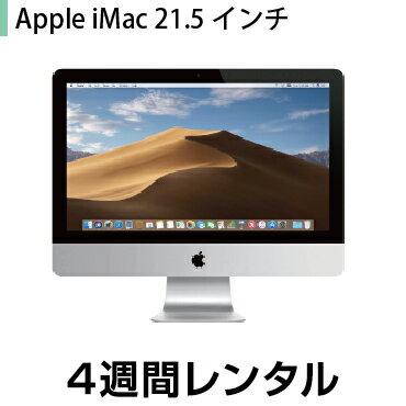 マックレンタルiMac 21.5インチ (10.10→10.14 Mojave OSバージョンアップモデル)(4週間レンタル) ※iMovie、Keynote、Pages、Numbers、GarageBandは付属しておりません
