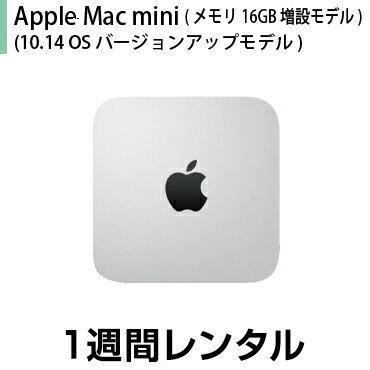 マックレンタルMac mini メモリ16GB (10.10→10.14 Mojave OSバージョンアップモデル)(1週間レンタル)※iMovie、Keynote、Pages、Numbers、GarageBandは付属しておりません