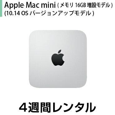 マックレンタルMac mini メモリ16GB (10.10→10.14 Mojave OSバージョンアップモデル)(4週間レンタル)※iMovie、Keynote、Pages、Numbers、GarageBandは付属しておりません