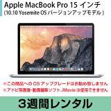マックレンタルMacbookPro 15インチ(10.10 Yosemite OSバージョンアップモデル) (3週間レンタル) ※購入時は10.6 SnowLeopard※iMovie、Keynote、Pages、Numbers、GarageBandは付属しておりません