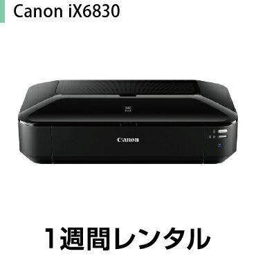 A3インクジェットプリンターレンタルCanon iX6830(インク無し)(1週間レンタル)