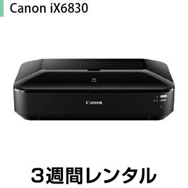 A3インクジェットプリンターレンタルCanon iX6830(インク無し)(3週間レンタル)