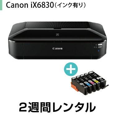 A3インクジェットプリンターレンタルCanon iX6830(インク付き)(2週間レンタル)