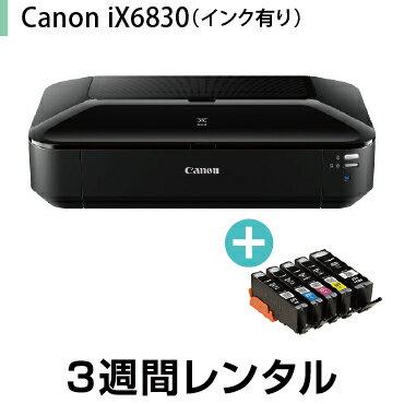 A3インクジェットプリンターレンタルCanon iX6830(インク付き)(3週間レンタル)