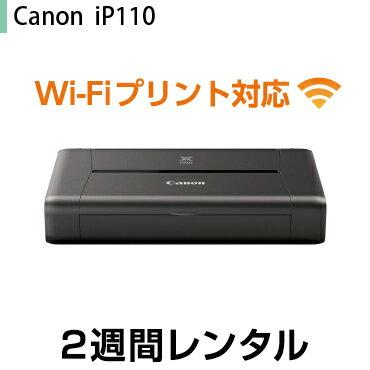 A4インクジェットプリンタ レンタルCanon iP110 インク無し(2週間レンタル)