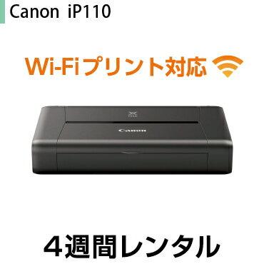 A4インクジェットプリンタ レンタルCanon iP110 インク無し(4週間レンタル)