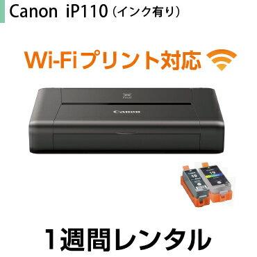 A4インクジェットプリンタ レンタルCanon iP110 インク付き(1週間レンタル)