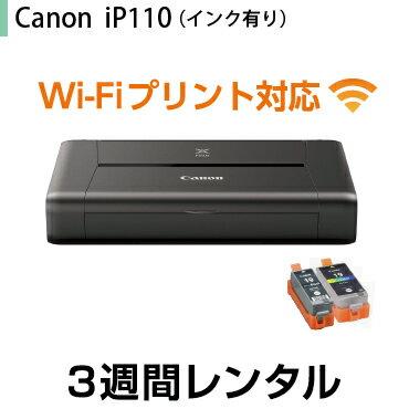 A4インクジェットプリンタ レンタルCanon iP110 インク付き(3週間レンタル)