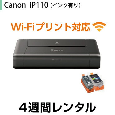 A4インクジェットプリンタ レンタルCanon iP110 インク付き(4週間レンタル)