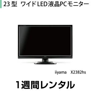 23型ワイド LED液晶PCモニター iiyama X2382HS (1週間レンタル)