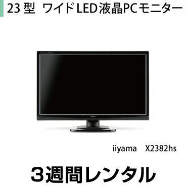 23型ワイド LED液晶PCモニター iiyama X2382HS (3週間レンタル)