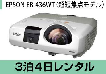 eb-436wt