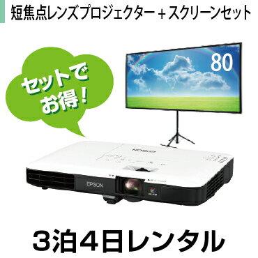 送料無料!モバイル短焦点プロジェクター特価モデル+スクリーンセット (3泊4日レンタル)