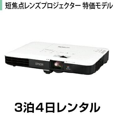 プロジェクターレンタルモバイル短焦点プロジェクター特価モデル (3泊4日レンタル)