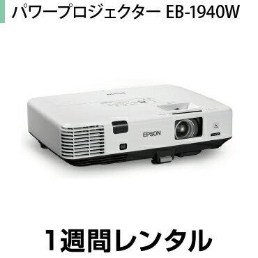 パワープロジェクターレンタルEB-1940W (1週間レンタル)