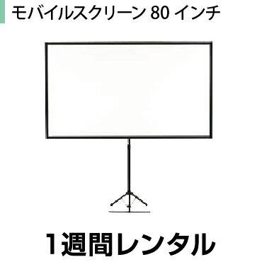 スクリーンレンタル(組立式)80インチ (1週間レンタル)