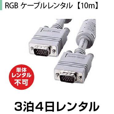 RGBケーブルレンタル10m (3泊4日レンタル) ※単体でのレンタル不可