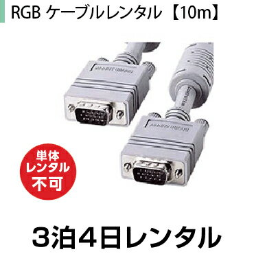 rgb-cable-10m