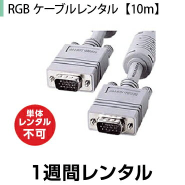 RGBケーブルレンタル10m (1週間レンタル) ※単体でのレンタル不可