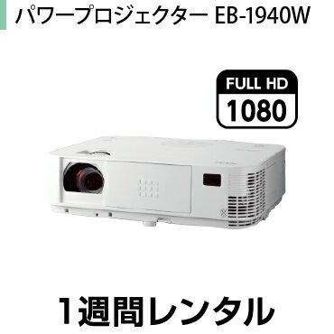 フルHD対応プロジェクターレンタルNEC NP-M402HJD (1週間レンタル)