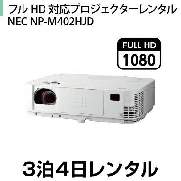 フルHD対応プロジェクターレンタルNEC NP-M402HJD (3泊4日レンタル)
