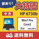【中古パソコン】【送料無料・3ヶ月保証・中古PC】訳ありHP 6730b Windows7Pro/Core2(2.26GHz)/メモリ2GB/液晶15.4インチワイド/HDD160GB/中古 パソコン