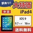 【中古】【送料無料・3ヶ月保証・中古 タブレットPC】中古iPad4 iOS9 WiFiモデルMD510J/A (第4世代)訳あり品・送料無料(ACアダプタ・Lightningケーブル付)