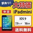 【中古】【送料無料・3ヶ月保証・中古 タブレットPC】中古 iPad mini WiFiモデル 16GB MD528J/A (第1世代)(iOS9)訳あり送料無料 (電源アダプタ・Lightningケーブル付)