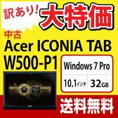 【送料無料・3ヶ月保証・中古 タブレットPC】訳あり Acer ICONIA TAB W500-P1 AW-18 Win7